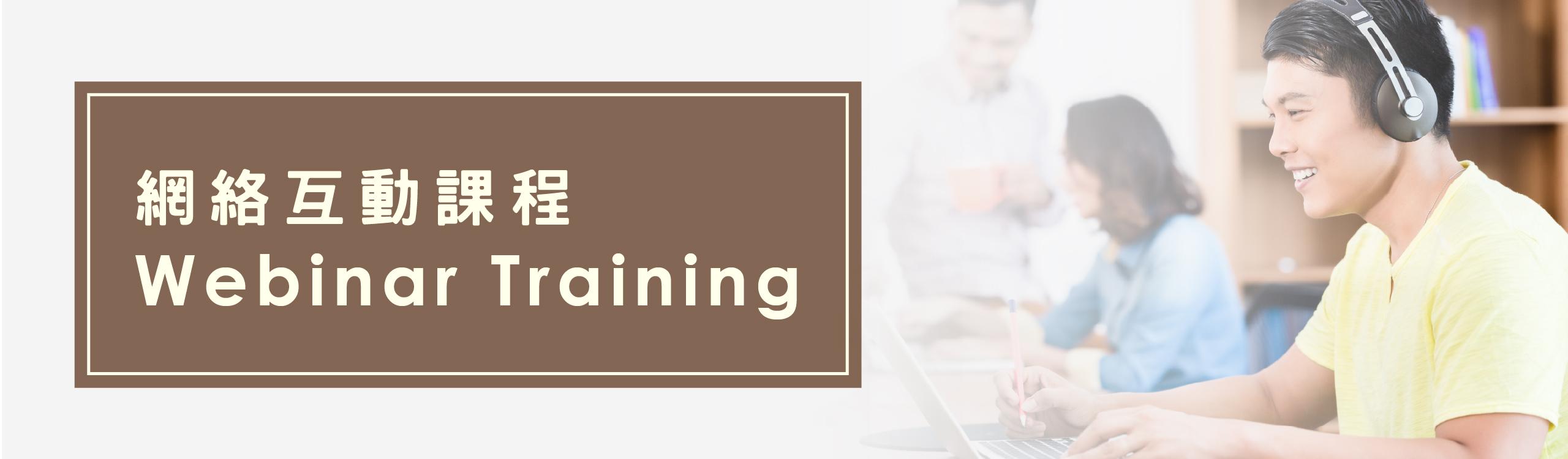 HKPC Academy Webinar Training