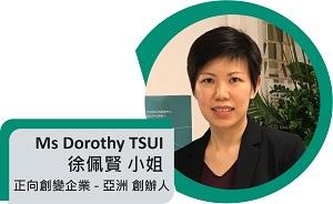 Ms Dorothy TSUI