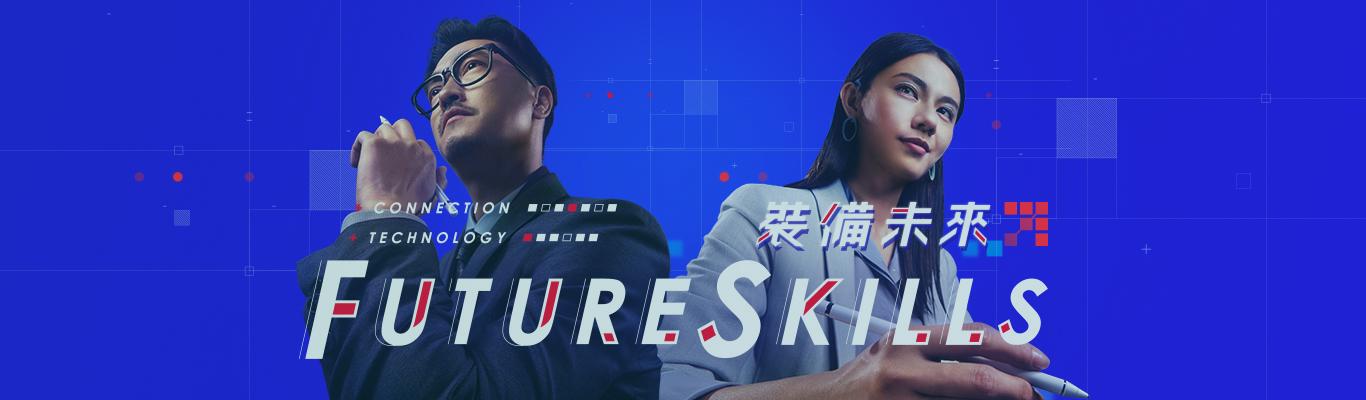 FutureSkills at HKPC Academy